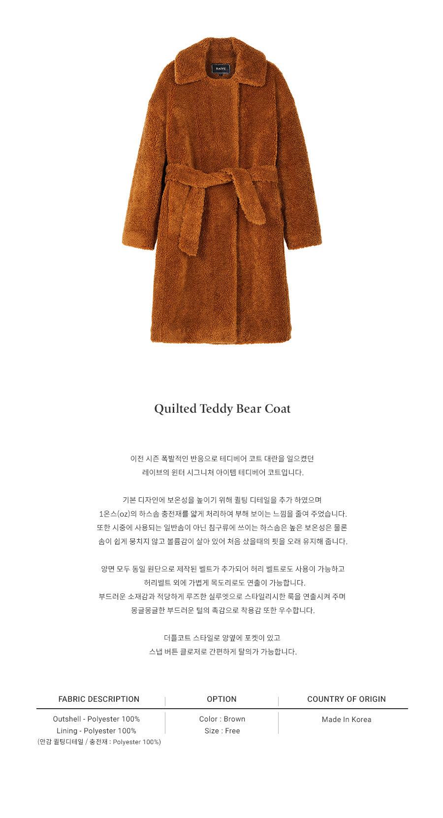 레이브(RAIVE) Quilted Teddy Bear Coat (Brown)_VW8WH0090