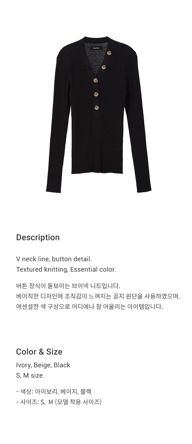레이브(RAIVE) Button V Neck Knit in Black_VK9SP0160