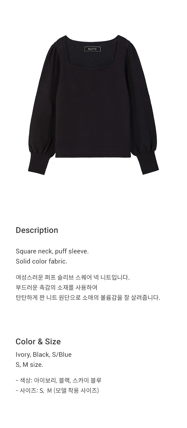 레이브(RAIVE) Square Neck Knit in Black_VK9SP0170