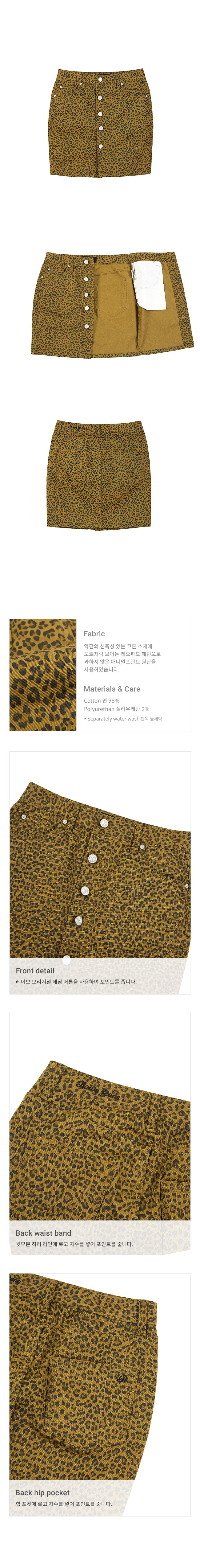 레이브(RAIVE) Leopard High Waist Skirt in Leopard_VW9SS0100