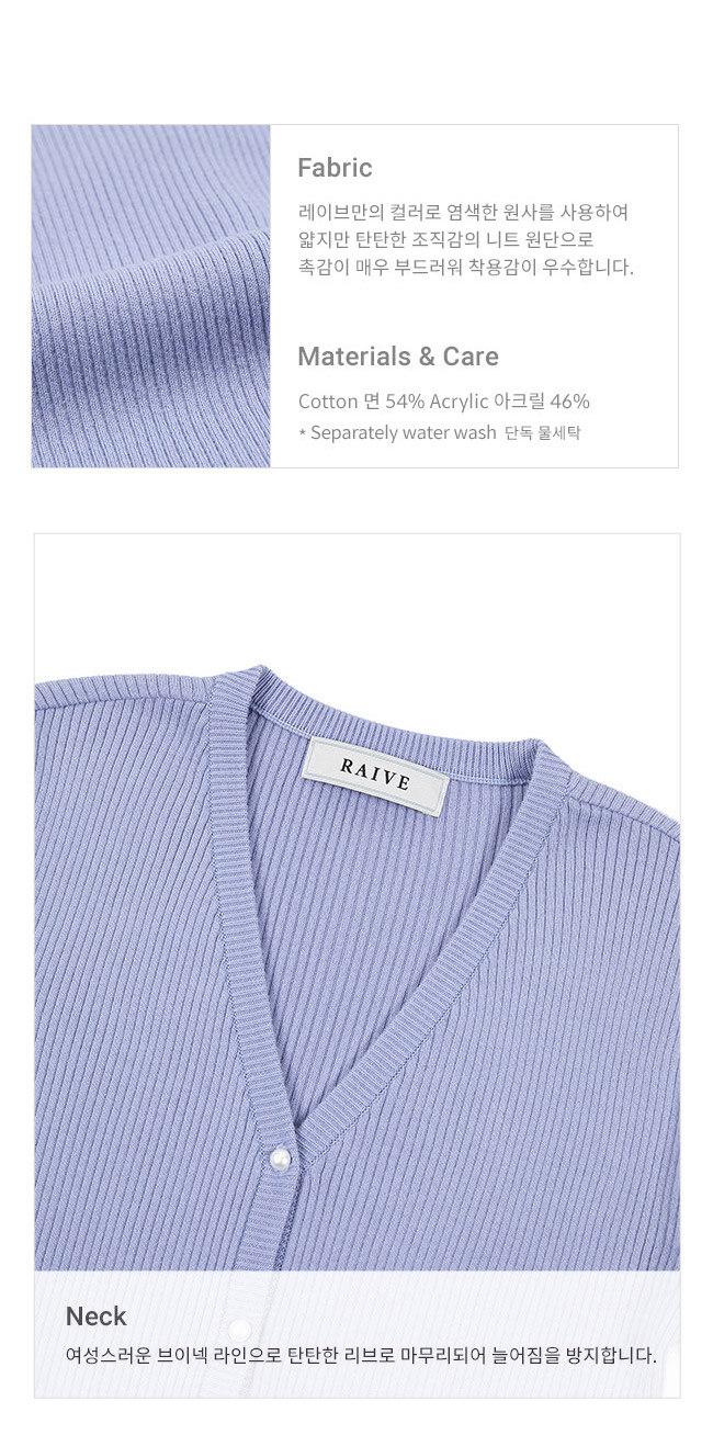레이브(RAIVE) Button Ribbed Knit Cardigan in L/Purple_VK0SD1240