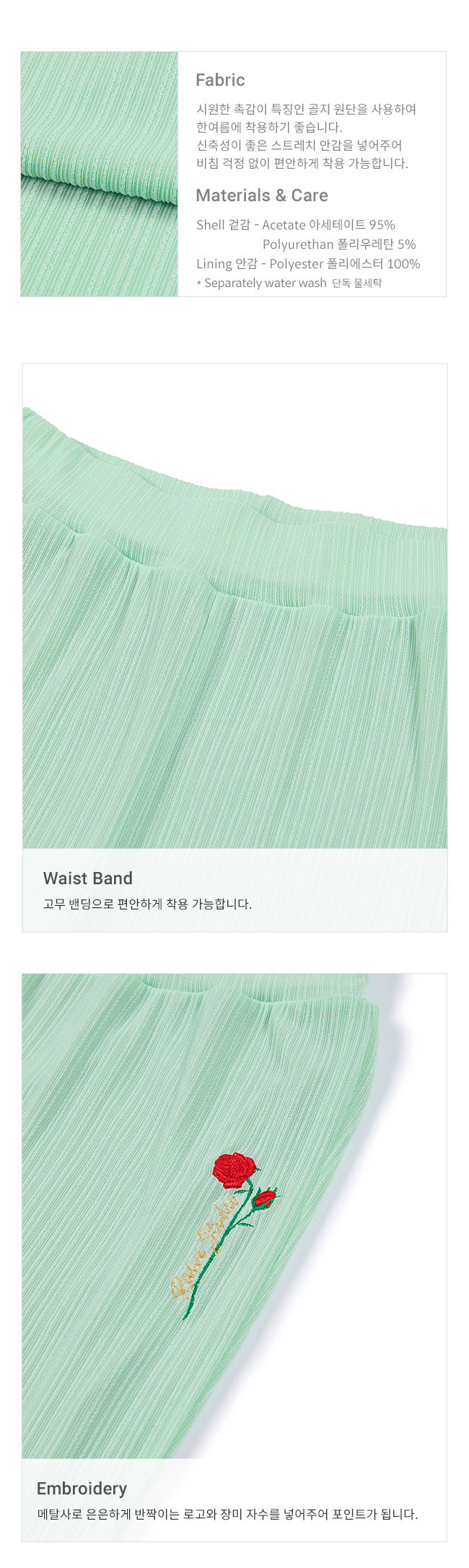 레이브(RAIVE) Ribbed Banding Pants in Mint_VW0ML1630