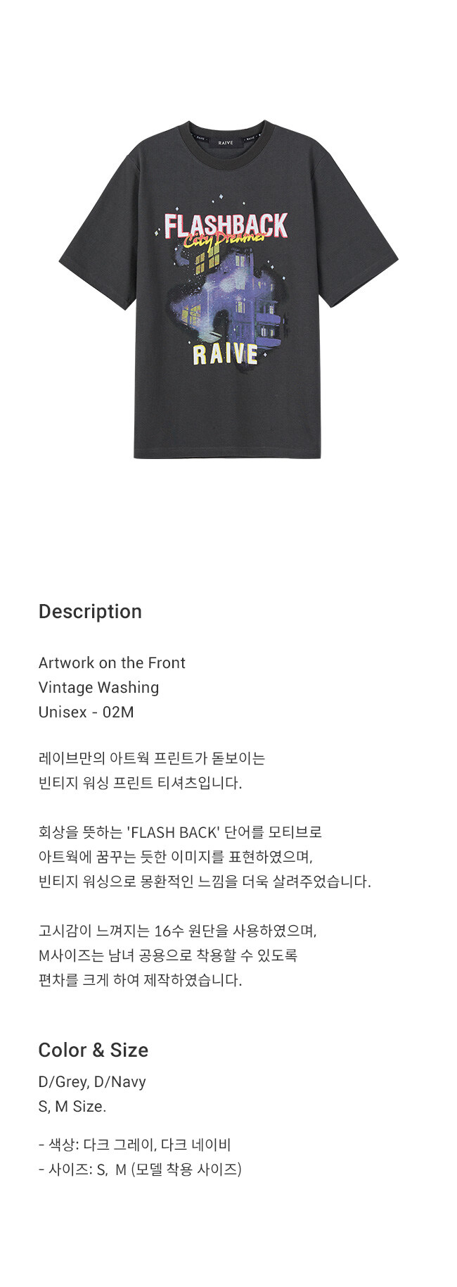 레이브(RAIVE) Vintage Washing Print Tee (2 Color)_VW0SE0950